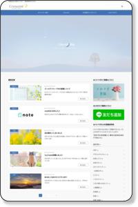 Crescent Blog - クレッセントのブログ | 札幌在住の心理カウンセラー 高田奈津子のブログ。