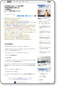 「伝説の家政婦」志麻さんは、「この順番」でスーパーの買い物をしていた! | 志麻さんのプレミアムな作りおき | ダイヤモンド・オンライン