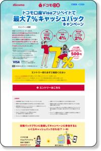 https://docomokouza.jp/campaign/visa0221.html