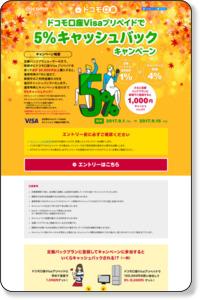 https://docomokouza.jp/campaign/visa0901.html