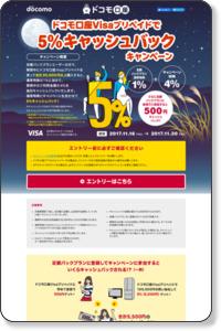 https://docomokouza.jp/campaign/visa1116.html