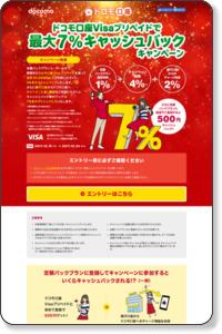 https://docomokouza.jp/campaign/visa1215.html
