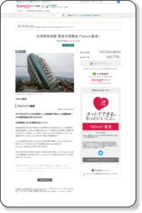 https://donation.yahoo.co.jp/detail/1630034/