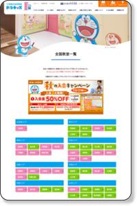 大田区で幼児教室をお探しなら【小学館 ドラキッズ|マルエツかまた店教室】