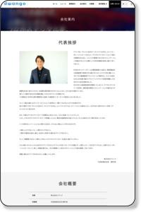 沿革|会社情報|株式会社ドワンゴ