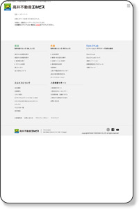 福井で建物査定するなら、福井県専門不動産サイト『エルピス』にお任せ!
