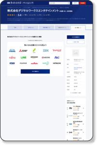 デジタルワークスエンタテインメントの転職・求人情報|カイシャの評判(10098958494)