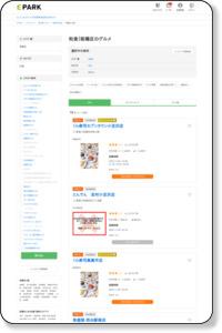 板橋区(東京都)の和食の店舗・施設一覧 - EPARK
