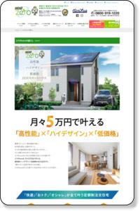 エラボzeroの暮らし エラボzero 神奈川・海老名の月々5万円で叶う高性能スマートハウス