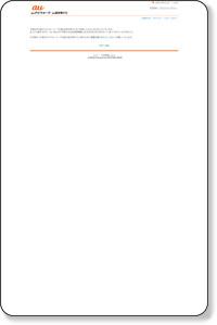 au WALLET(au ウォレット)が使える全国のグルメ/お酒店舗一覧(1/3113 ページ) | au乗換・地図 | auナビウォーク | au助手席ナビ