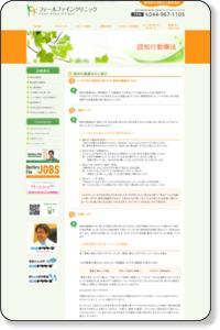 認知行動療法|【フィールファインクリニック】|川崎市|新百合ヶ丘|精神科|心療内科|カウンセリング|うつ病|不安