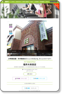 福井大和田店 | フィットイージー・FIT EASY | 24時間営業・年中無休のフィットネスジム
