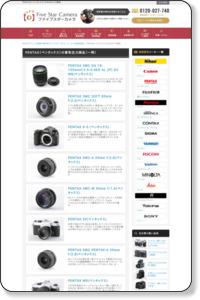 中古カメラ買取でペンタックス製品を査定|ファイブスターカメラ