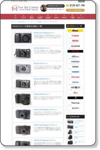カメラ買取受付中|リコー製品はファイブスターカメラ