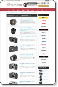 中古カメラ買取にフォクトレンダー|ファイブスターカメラ