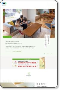 デザイン住宅の住みやすい環境づくりは「FPの家」!