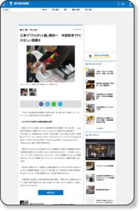 江東で「ITロボット塾」開校へ 早期教育でPCの正しい認識を - 深川経済新聞