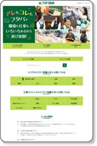 フタバ図書 アルバイト求人 サイト