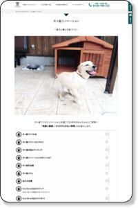 【GARDEN ELEGANCE】で犬と暮らす庭を作りませんか?