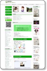 一般社団法人 銀座カウンセリングルーム/