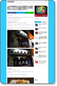 【居酒屋探訪】あの吉田類も訪れた路地裏にひっそりと佇む魅惑の居酒屋 / 東京都江戸川区・平井の「丸木屋(まるきや)」 | GOTRIP! 明日、旅に行きたくなるメディア