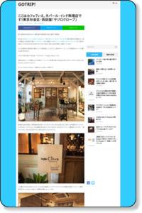 ここはカフェ?いえ、ネパール・インド料理店です!東京杉並区・西荻窪「サジロクローブ」 | GOTRIP! 明日、旅に行きたくなるメディア