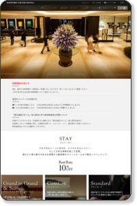 札幌グランドホテル【公式サイト】