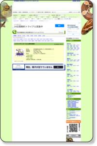 東京都豊島区の爬虫類を扱うペットショップリスト【はちゅナビ.com】