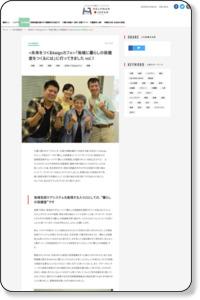 「地域に暮らしの保健室をつくるには」に行ってきました  vol.1 | HELPMAN JAPAN