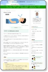 リラクセーション法  |  広島のカウン