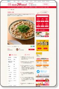 中華蒸し豆腐 | キユーピー3分クッキング | CBCテレビ