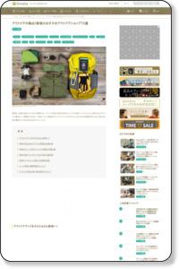 アウトドアの拠点!新宿のおすすめアウトドアショップ11選 | hinata