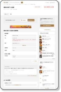 趣味の菓子 大島屋[スイーツ/東京都練馬/03-3995-1138]のおすすめ料理情報 | ヒトサラ