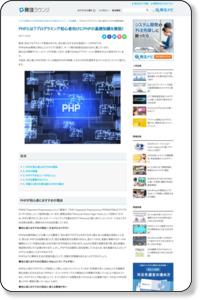 PHPとは?プログラミング初心者向けにPHPの基礎知識を解説!|発注成功のための知識が身に付く【発注ラウンジ】