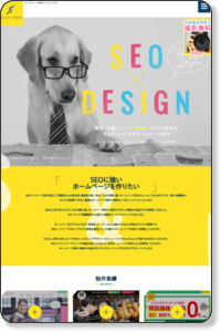 SEOに強いホームページ制作リニューアル | S&Eパートナーズ株式会社