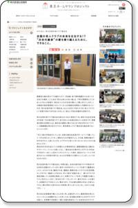 荒川区 NPO法人 荒川区高年者クラブ連合会 | 東京ホームタウンプロジェクト