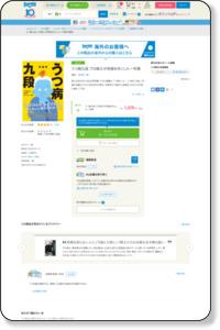 うつ病九段 プロ棋士が将棋を失くした一年間の通販/先崎学 - 紙の本:honto本の通販ストア