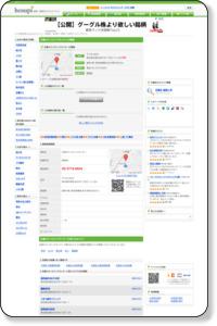 目黒カウンセリングセンター 東京都目黒区 - 口コミ病院検索hosupi(ホスピ)
