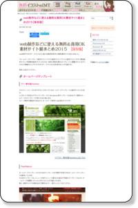 web制作などに使える無料&商用OK素材サイト総まとめ2015【保存版】 - 無料イラストIMT公式Blog