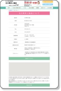 石川で結婚相談・お見合い・婚活なら【石川県仲人協会】