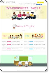 江東区の学童保育 IXIアフタースクール  |  インターナショナルな力を身に着ける学童+習い事