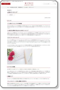 心理カウンセリング | 業種別開業ガイド