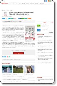 [ブックレビュー]誰でも突き当たる仕事の悩み--「実は、仕事で困ったことがありまして」 - CNET Japan