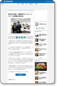 鹿児島の弁護士、「離婚専門カウンセラー」とタッグ−夫婦問題の解決図る - 鹿児島経済新聞