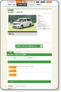 福祉介護タクシー墨田屋 本店(墨田区)の施設情報|オアシスナビ×ハートページ