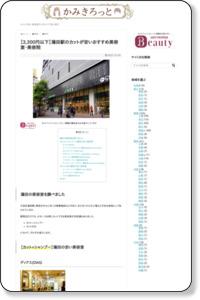 【2,900円以下】蒲田駅のカットが安いおすすめ美容院・美容室まとめ