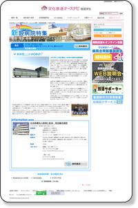 牧田総合病院 新設病院特集 看護師・看護学生の就活 文化放送ナースナビ