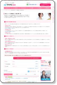 東京都で美容クリニックの求人・転職・募集なら【マイナビ看護師】