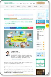 ホームページ制作で素材サイトのフリー素材を使う際の著作権上の注意点|咲くやこの花法律事務所