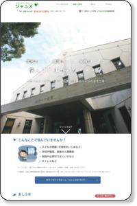 心理カウンセリングルーム【ジャニス】熊本